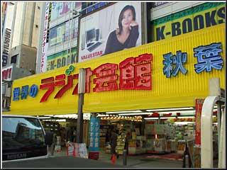 AkibaR04.jpg