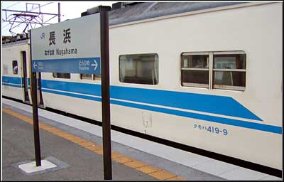 TS_nagahama00.jpg