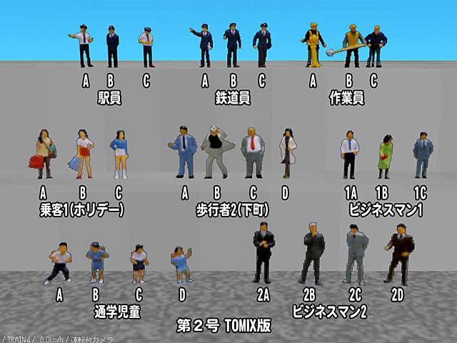 ザ・人間 Who's Who(2)